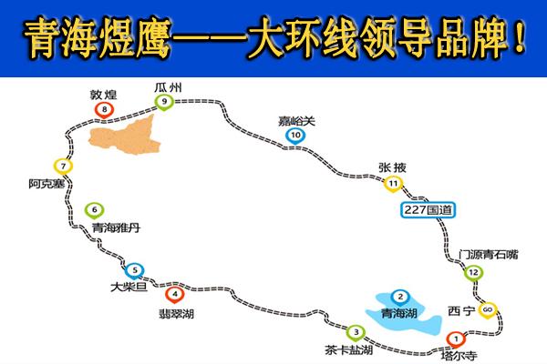 大环线地图.jpg