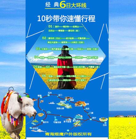 青海湖大环线明陞m88手机平台6天别克商务